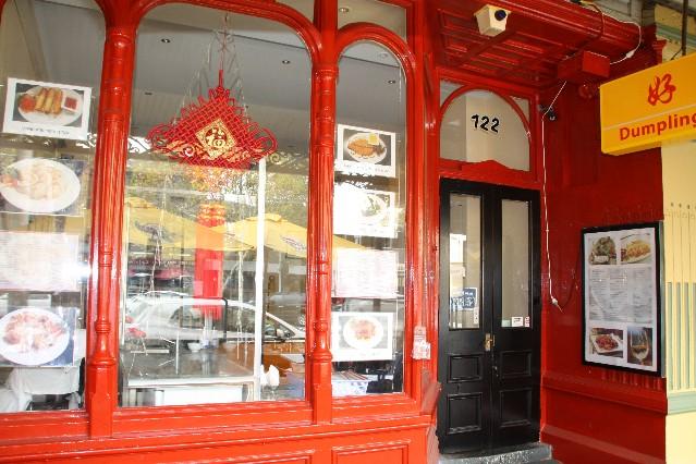 Chinese Restaurant Chinatown And Carlton